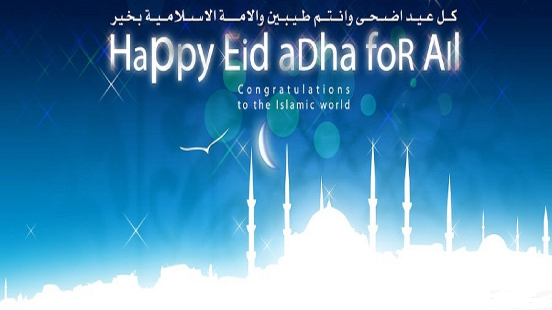 Eid Mubarak To All Free Mobile Hd Desktop Pictures