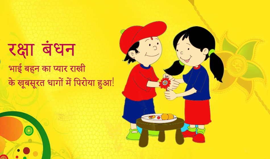 happy raksha bandhan pictuer free background wallpapers